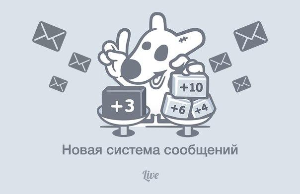 Новая система сообщений вконтакте