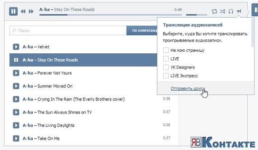 Как ВКонтакте отправить другу песню